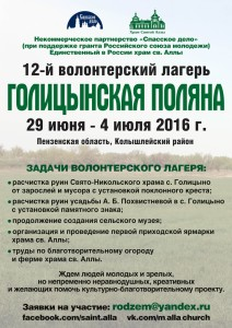афиша лагеря